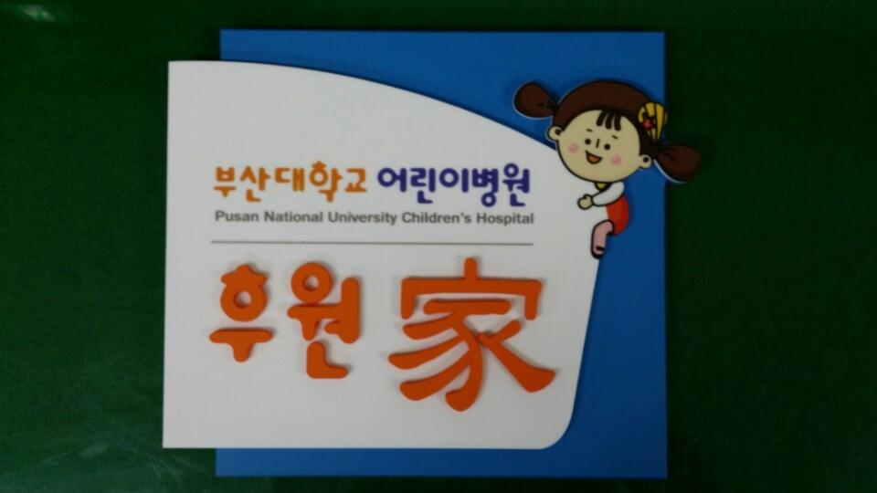 어린이병원2